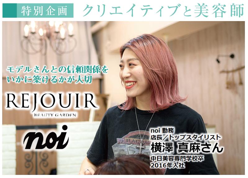 特別企画 クリエイティブと美容師 株式会社ふいるびい 横澤 真麻さん