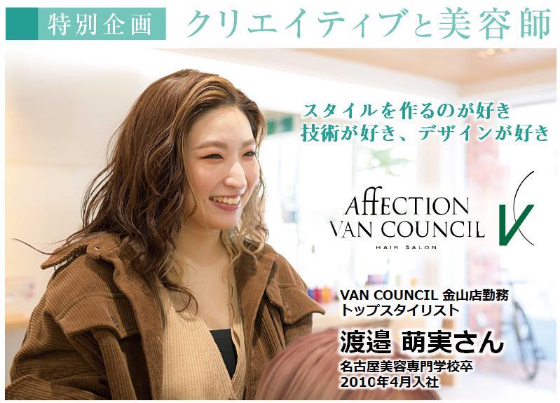 特別企画 クリエイティブと美容師 株式会社アフェクション 渡邉 萌実さん