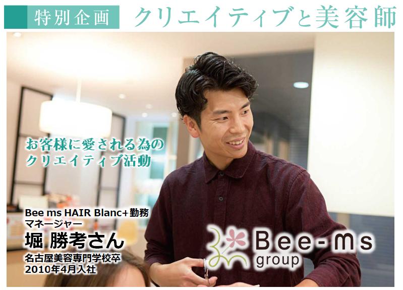 特別企画 クリエイティブと美容師 株式会社ウェーブジャパン(ビームズグループ) 堀 勝考さん