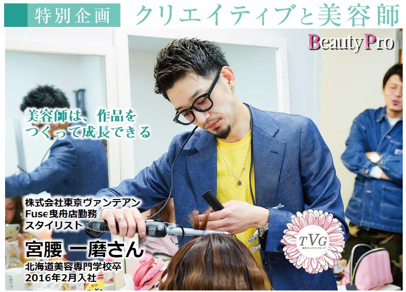 特別企画 クリエイティブと美容師 株式会社東京ヴァンテアン 宮腰 一磨さん