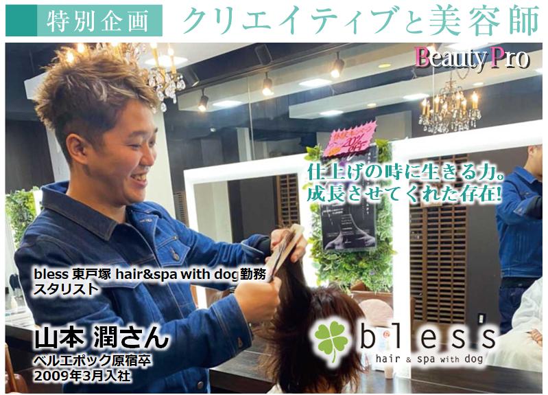 特別企画 クリエイティブと美容師 株式会社bless 山本 潤さん