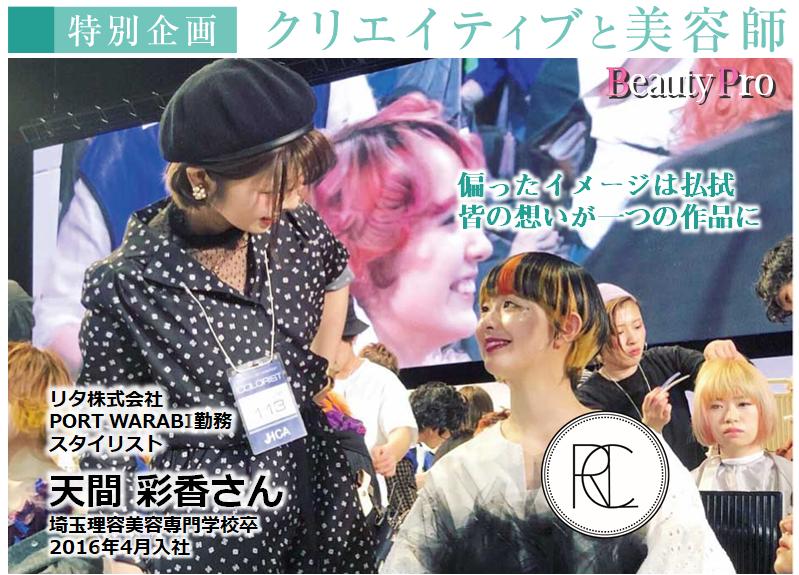 特別企画 クリエイティブと美容師 リタ株式会社 天間 彩香さん