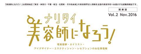 「美容師になろう!」 関東版 Vol.2 Nov.2016 発行!!