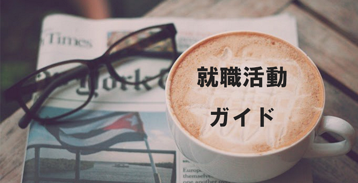 就職活動ガイド【自己分析】