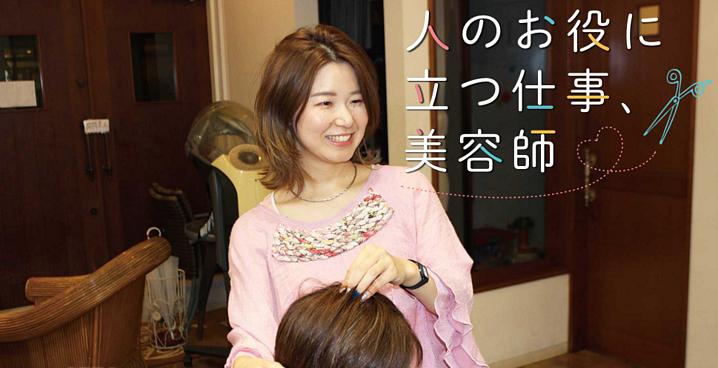 特集!「人のお役に立つ仕事、美容師」 松﨑 裕子さん