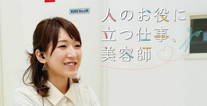 特集!「人のお役に立つ仕事、美容師」 宮嵜 真弥さん