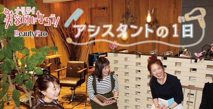 特集!「アシスタントの1日」 堀 明日香さん
