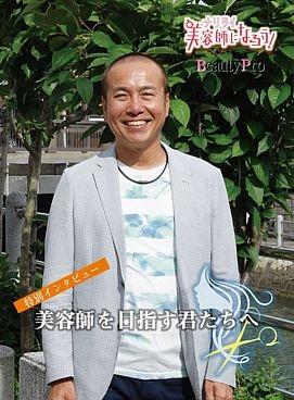 特集!「美容師を目指す 君たちへ」 永田 康氏(有限会社イー・スペース 代表取締役)