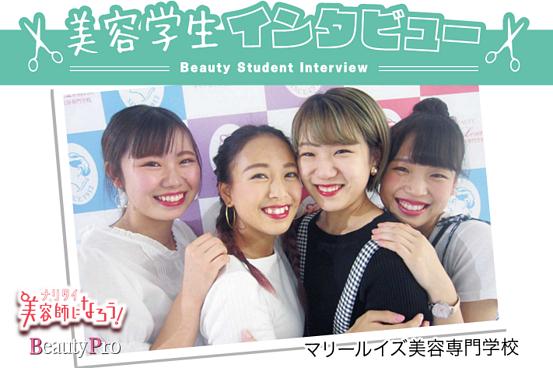 特集!「美容学生インタービュー!」 マリールイズ美容専門学校