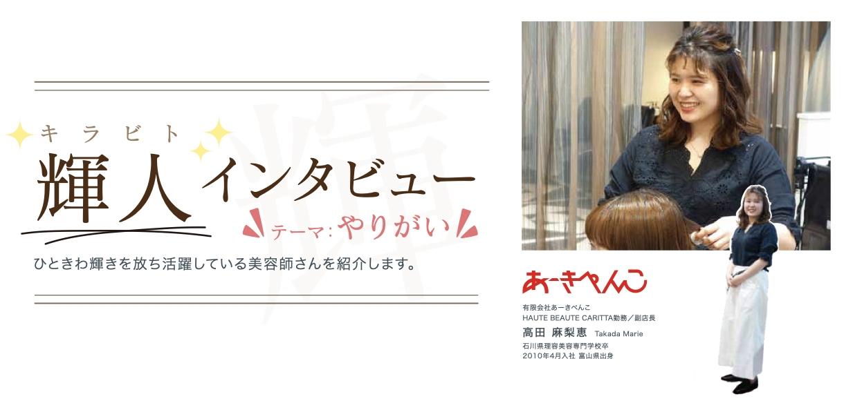 「美容師になろう!東海版vol.26」輝人インタビュー HAUTE BEAUTE CARITTA勤務/副店長 高田 麻梨恵 氏