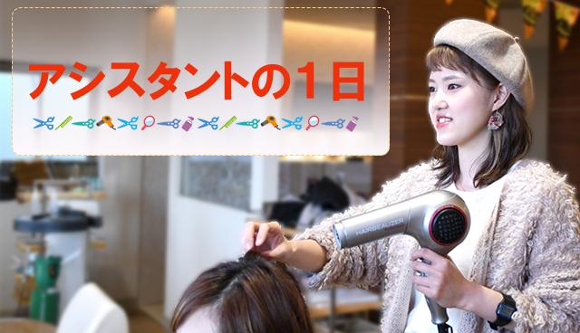 特集!「アシスタントの1日」 眞田 鮎美さん
