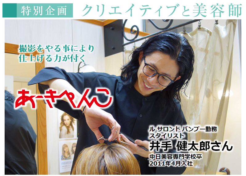 特別企画 クリエイティブと美容師 有限会社あーきぺんこ 井手 健太郎さん