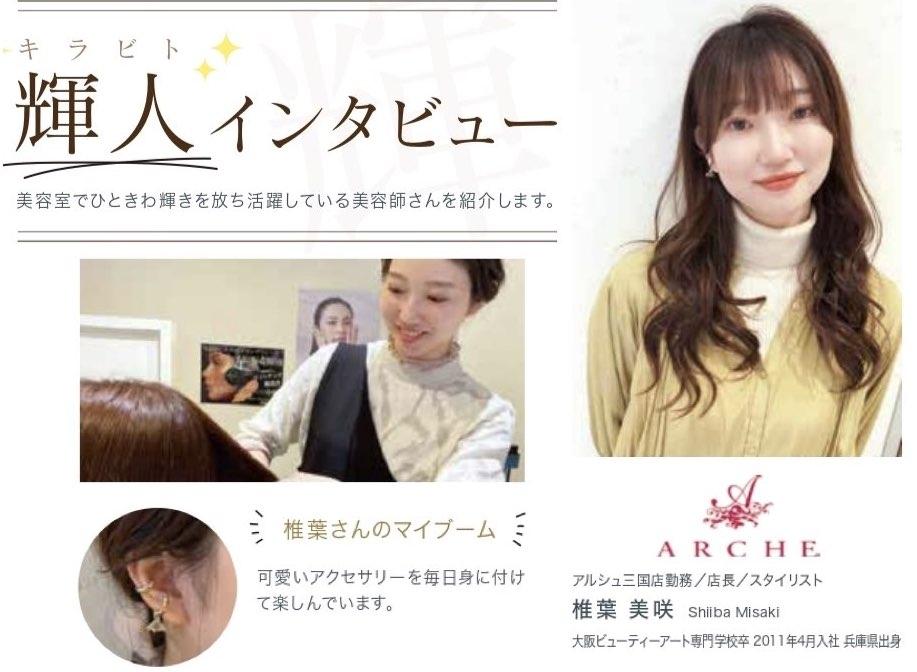 「美容師になろう!関西版vol.4」輝人インタビュー ARCHE 椎葉美咲 氏