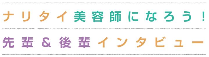 ナリタイ先輩美容師!!『株式会社タカミ』