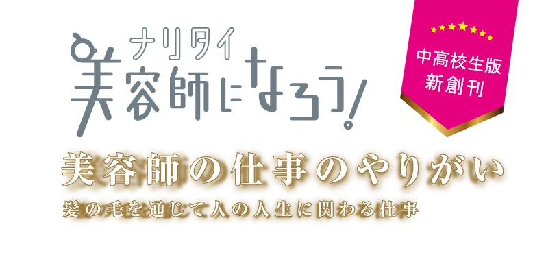 「美容師の仕事のやりがい」 REJOUIR(株式会社ふいるびい)横澤 真麻さん