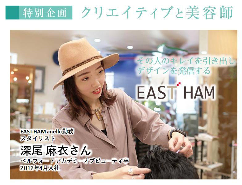 特別企画 クリエイティブと美容師 株式会社イーストハム 深尾 麻衣さん