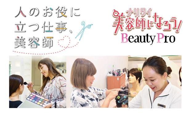 特集!「人のお役に立つ仕事、美容師」 川内 捺子さん 清水 江里香さん