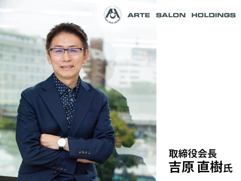 「美容師になろう!中高校生版」スペシャルインタビュー 吉原 直樹氏