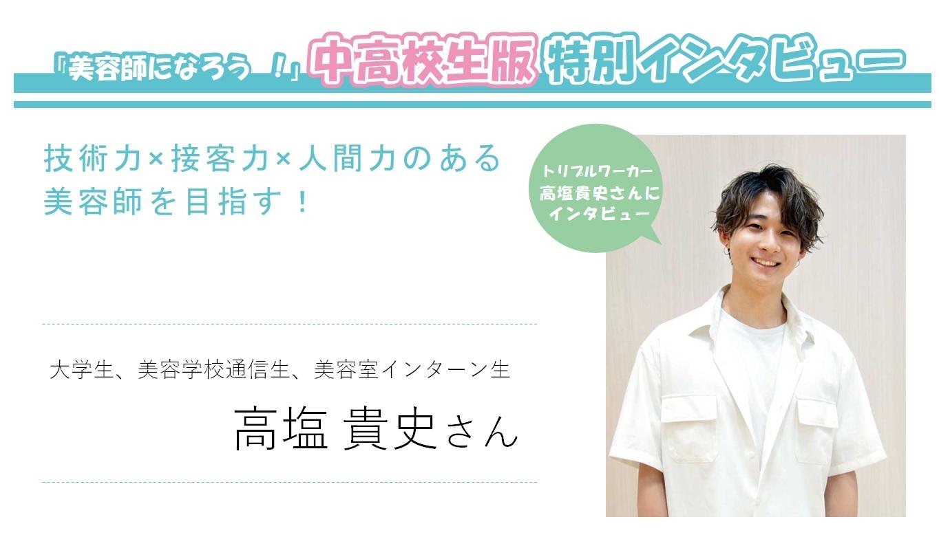 「美容師になろう!中高校生版」特別インタビュー 高塩貴史さん
