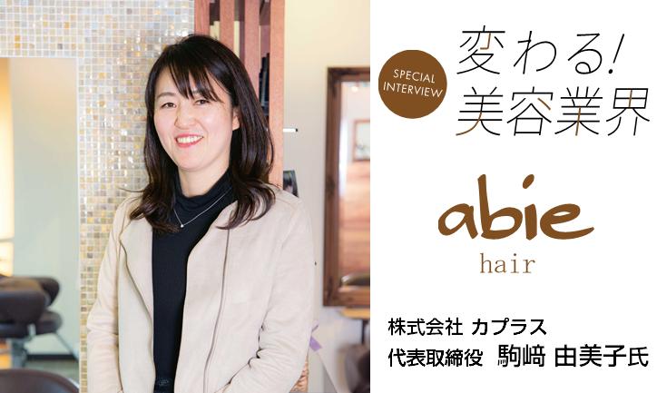 変わる美容業界!「移動メイクアップルームABIE」で美容師の夢を実現