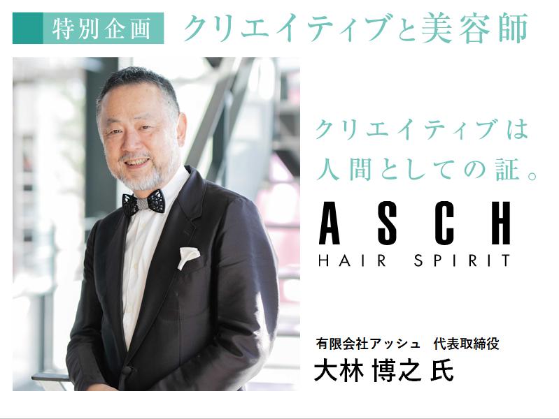 特別企画 クリエイティブと美容師 有限会社アッシュ 代表取締役 大林 博之氏