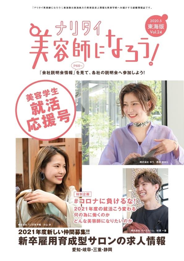 ナリタイ美容師になろう!東海版vol.24 発行!!