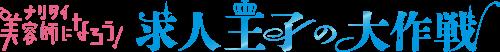 求人王子の大作戦|求人に関するヒントを掲載中!